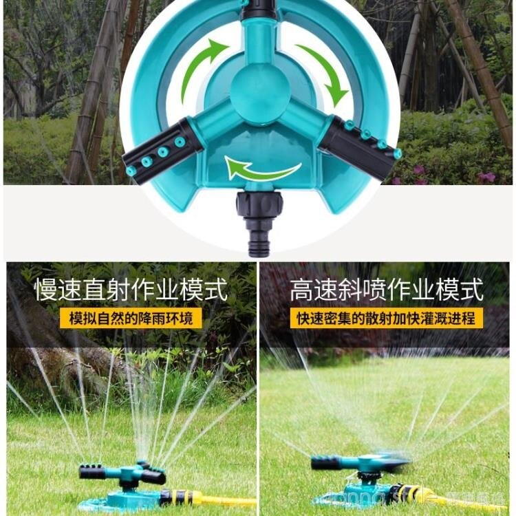 自動灑水器澆水噴頭360度旋轉噴水農業農用灌溉園林噴灌草坪降溫【全館免運 限時鉅惠】