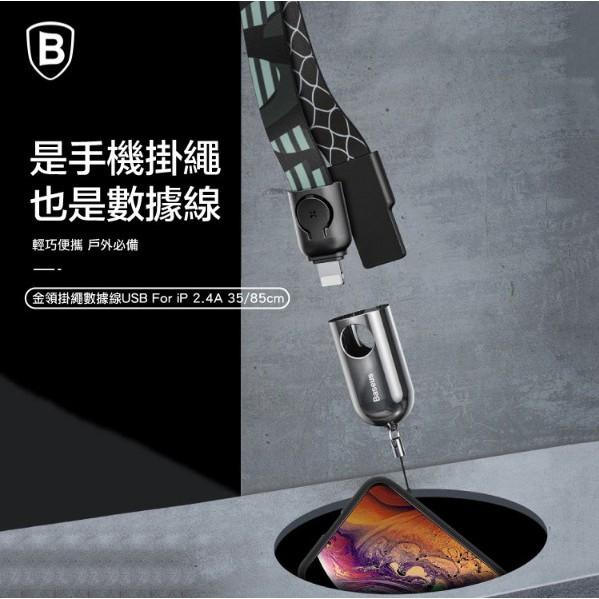 Baseus倍思 金領掛繩數據線USB For ios Lightning 2.4A - 波普黑[下]