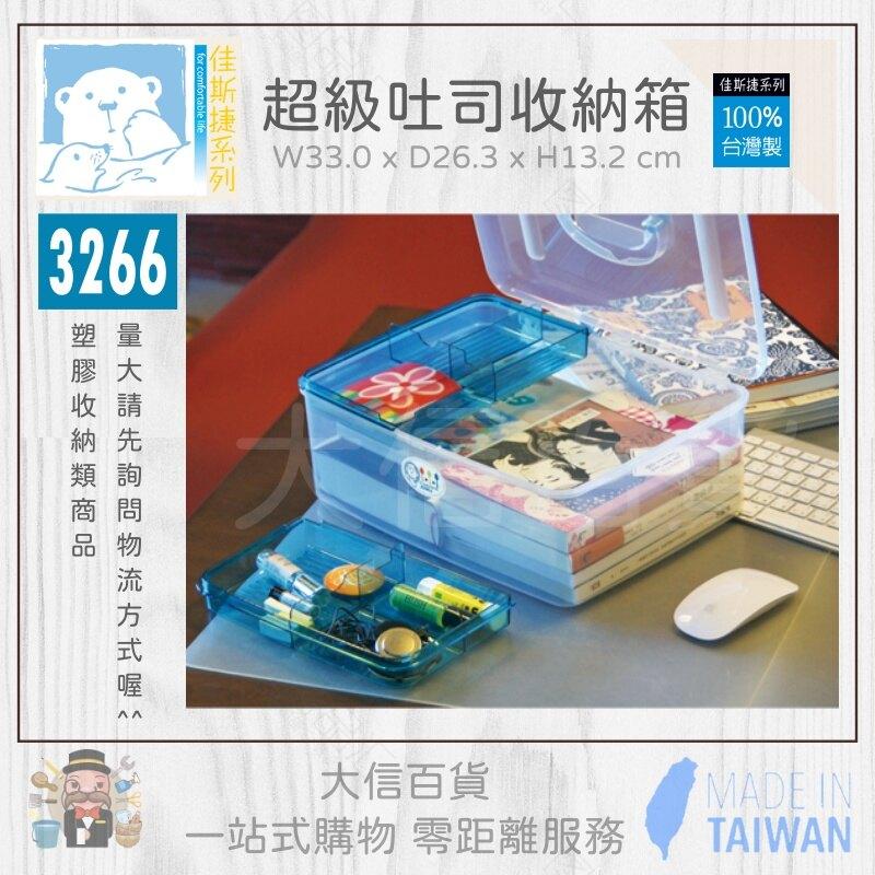 《大信百貨》佳斯捷 3266 超級吐司收納箱 置物盒 工具箱 整理箱 手提收藏箱 台灣製