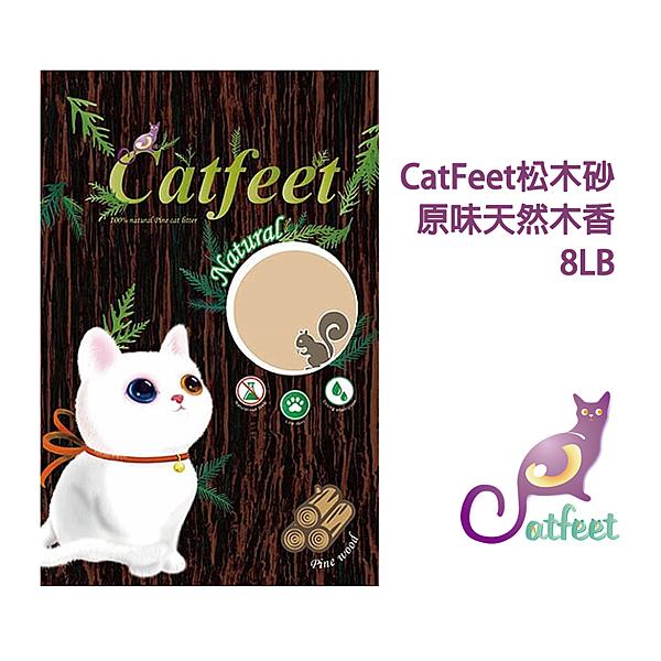 寵物家族-CatFeet松木砂(原味)8LB