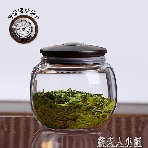 伍真 高檔玻璃茶葉罐普洱茶儲物罐木蓋創意濕度計防潮密封茶倉
