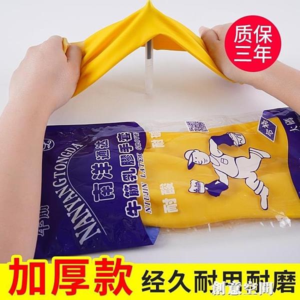 加厚橡膠手套廚房女家用洗碗膠皮防水牛筋乳膠工作勞保耐磨耐用型【創意新品】