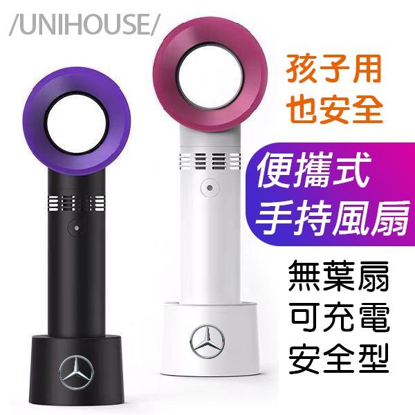 無葉手持風扇 便攜式韓國小風扇 可充電USB 無葉風扇 安全 便攜式手持風扇 (ss972)可充電手持風扇