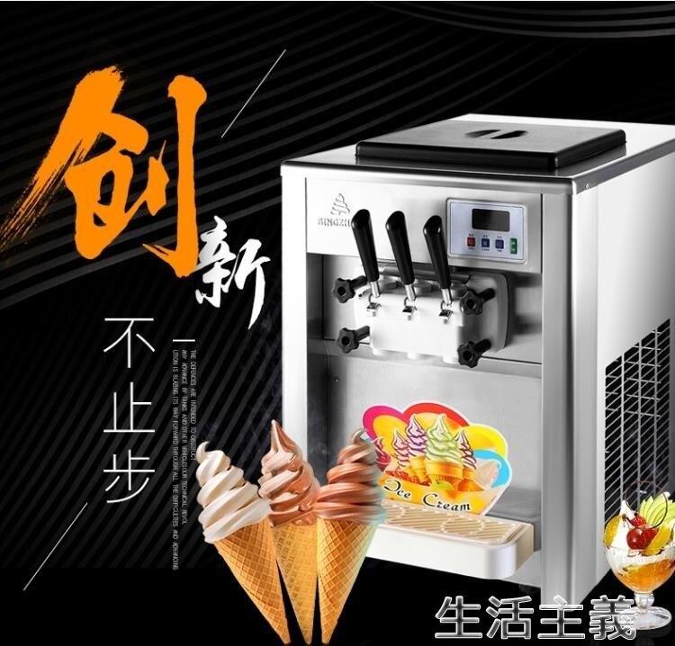 冰激凌機 冰淇淋機冰之樂BQL-818T台式軟冰激凌機器雪糕機甜筒機 mks