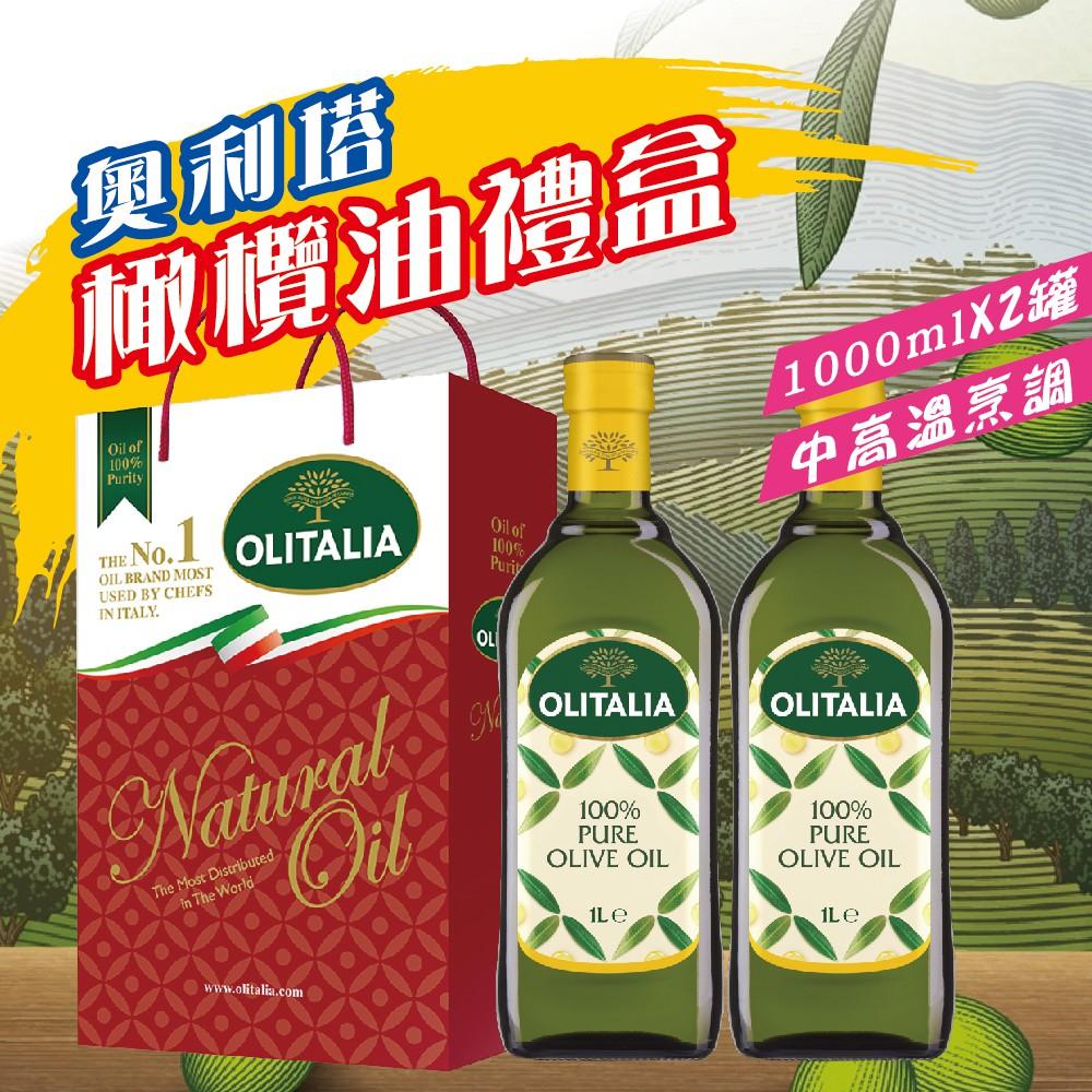 【奧利塔】純橄欖油雙入禮盒(1000ml*2)【團購優惠價】