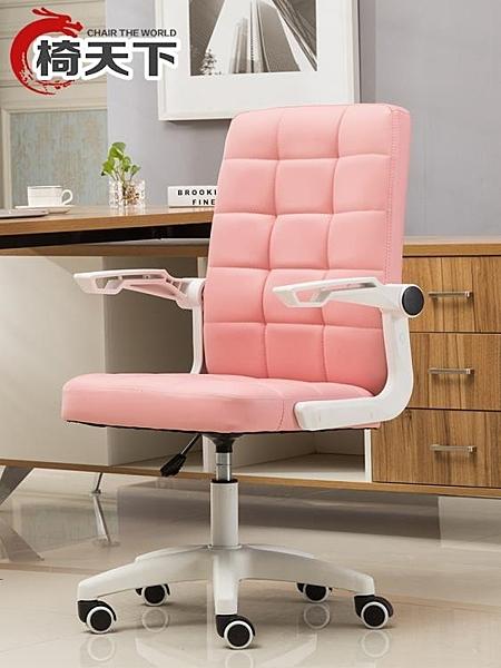 電腦椅簡約宿舍學生座椅家用升降轉椅休閒老闆椅子靠背凳子辦公椅【樂印百貨】