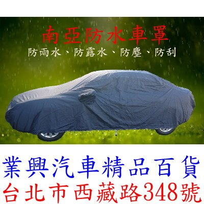 SPIRIT靈銳 南亞汽車防水車罩 車用雨衣 車套 防風罩 防塵罩 防露水 防溼氣 防刮 (TWD)