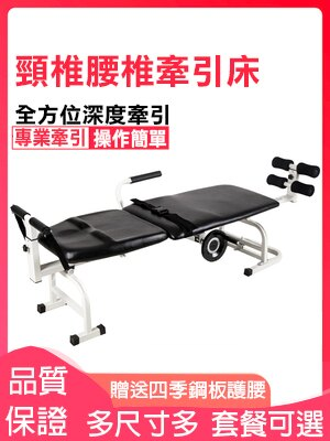 頸腰椎牽引床家用多功能腰椎間盤拉伸器腰椎牽引器腰椎頸椎牽引床 小山好物