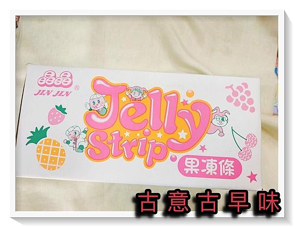 古意古早味 晶晶果凍條 (6000公克/約± 270條/箱) 懷舊零食 果凍 綜合口味 台灣零嘴 糖果