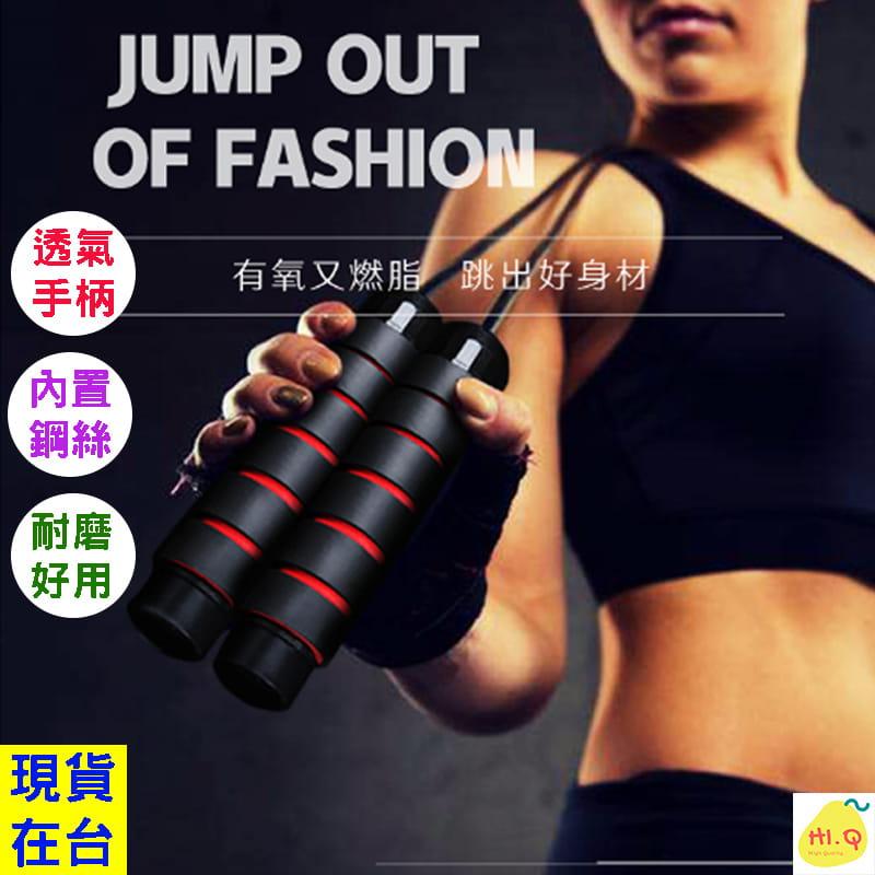 【高品質】可調節跳繩 精美包裝 內膽鋼絲 軸承式跳繩