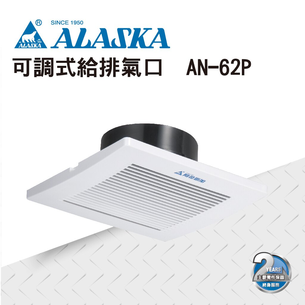 ALASKA 可調式給排氣口  AN-62P