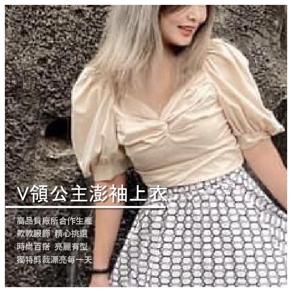 【依芙Fashion wear collection】V領公主澎袖上衣
