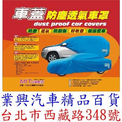 SCENIC 不織布防塵車罩 透氣 抗紫外線 防風沙 防刮 (TW5L)