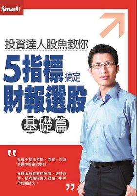 【Ace書店】投資達人股魚教你5指標搞定財報選股(基礎篇)DVD / 股魚  / Smart智富  出版