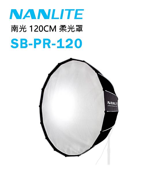 黑熊數位 NANLITE 南光 南冠 SB-PR-120 柔光罩 120cm 保榮接口 Forza 300/500