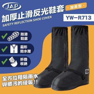 [安信騎士] JAP YW-R713 加長型 加厚止滑反光鞋套 防滑鞋底 摺疊收納 全方位防汙 R713