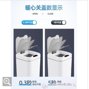 垃圾桶 智慧感應垃圾桶有蓋自動家用廚房客廳廁所大號電動拉圾桶帶蓋創意【全館免運 限時鉅惠】