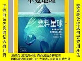 二手書博民逛書店罕見《華夏地理》雜誌2018年第2、6月號(兩期合售)Y1296