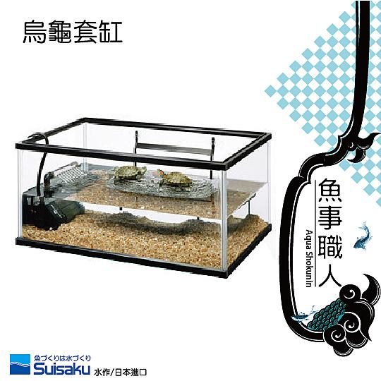 SUISAKU水作【兩棲烏龜套缸 40cm】蠑螈 青蛙 附過濾器 飼料  浮島高台 水穩 直接養 魚事職人