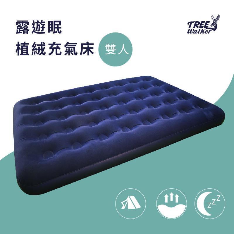 露遊眠植絨充氣床(雙人)