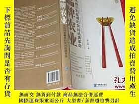 二手書博民逛書店品牌罕見農業Y23042 婁向鵬 四川大學出版社 出版2013