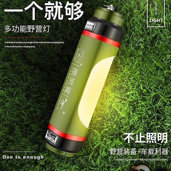 led戶外野營燈多功能可充電強光家用應急照明帳篷燈 【ifashion·全店免運】