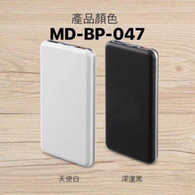 免運 ✅可充筆電✅BSMI認證 miniQ MD-BP-047 3輸出快速充電行動電源10000MAH(台灣製)