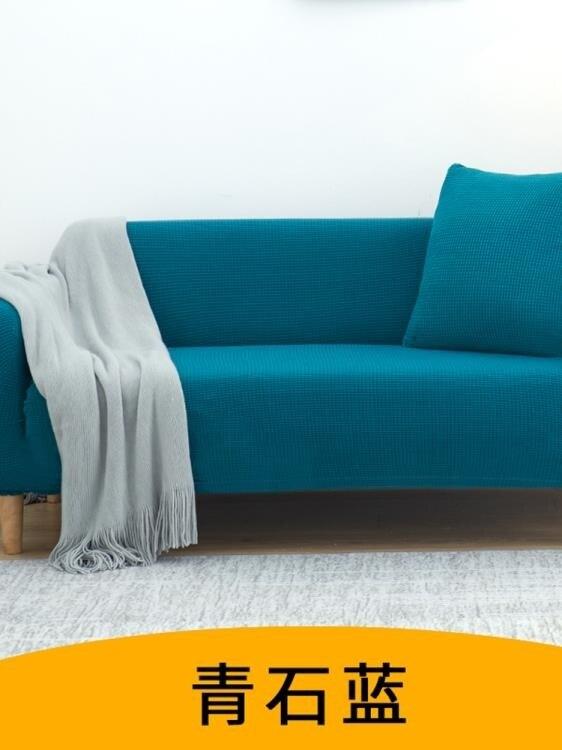 沙發套沙發套全包萬能套沙發罩四季沙發墊現代簡約客廳通用彈力罩布布藝 【新年鉅惠】