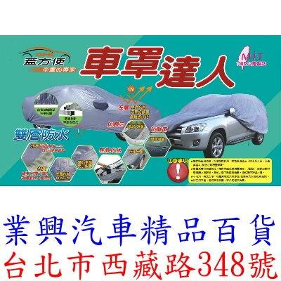 RVR 2007-13年 汽車車罩 雙層防水透氣車套 防風罩 防雨罩 防酸雨 隔熱 防刮 防塵 車底固定速扣設計 (TW5L)