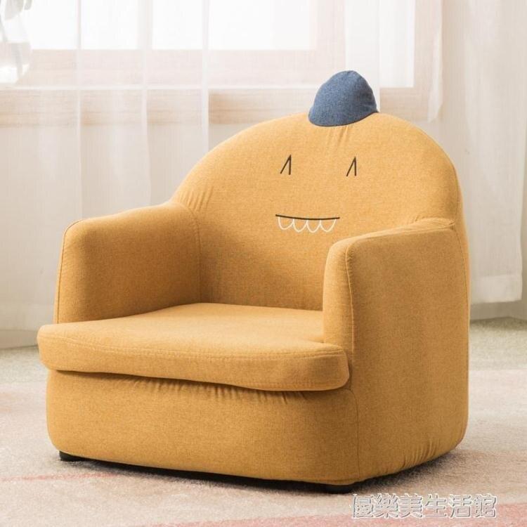兒童沙發座椅女孩公主寶寶沙發椅可愛懶人沙發男孩閱讀卡通小沙發【99購物節】