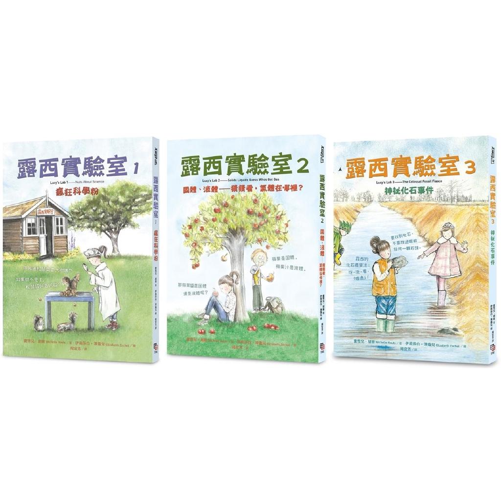 露西實驗室 1-3 (3冊合售)/蜜雪兒.胡慈 eslite誠品