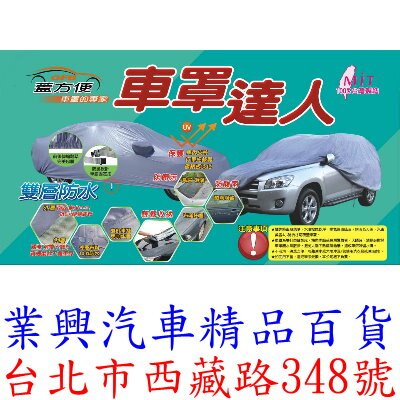 MAZDA CX-3 2015-20年 汽車車罩 雙層防水透氣車套 防風罩 防雨罩 防酸雨 隔熱 防刮 防塵 車底固定速扣設計 (TWRM)