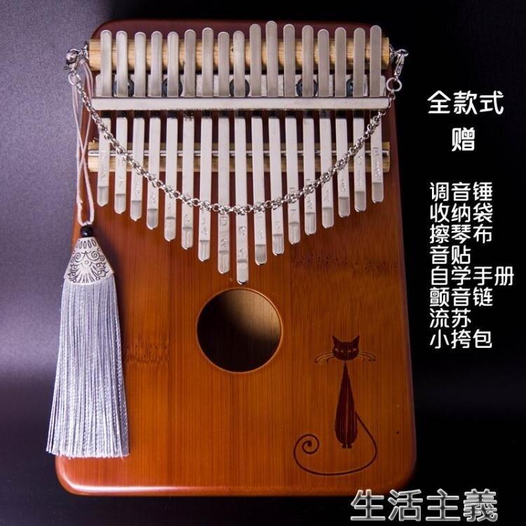 拇指琴 一品正器 竹制17音拇指琴 卡林巴琴 初學者入門手指琴送朋友禮物