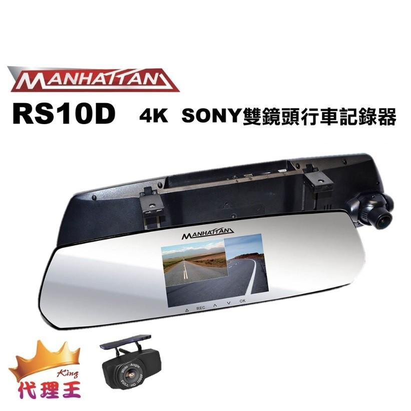 曼哈頓 RS10D HDR 高畫質雙鏡頭1080P行車記錄器 支援胎壓 支援測速