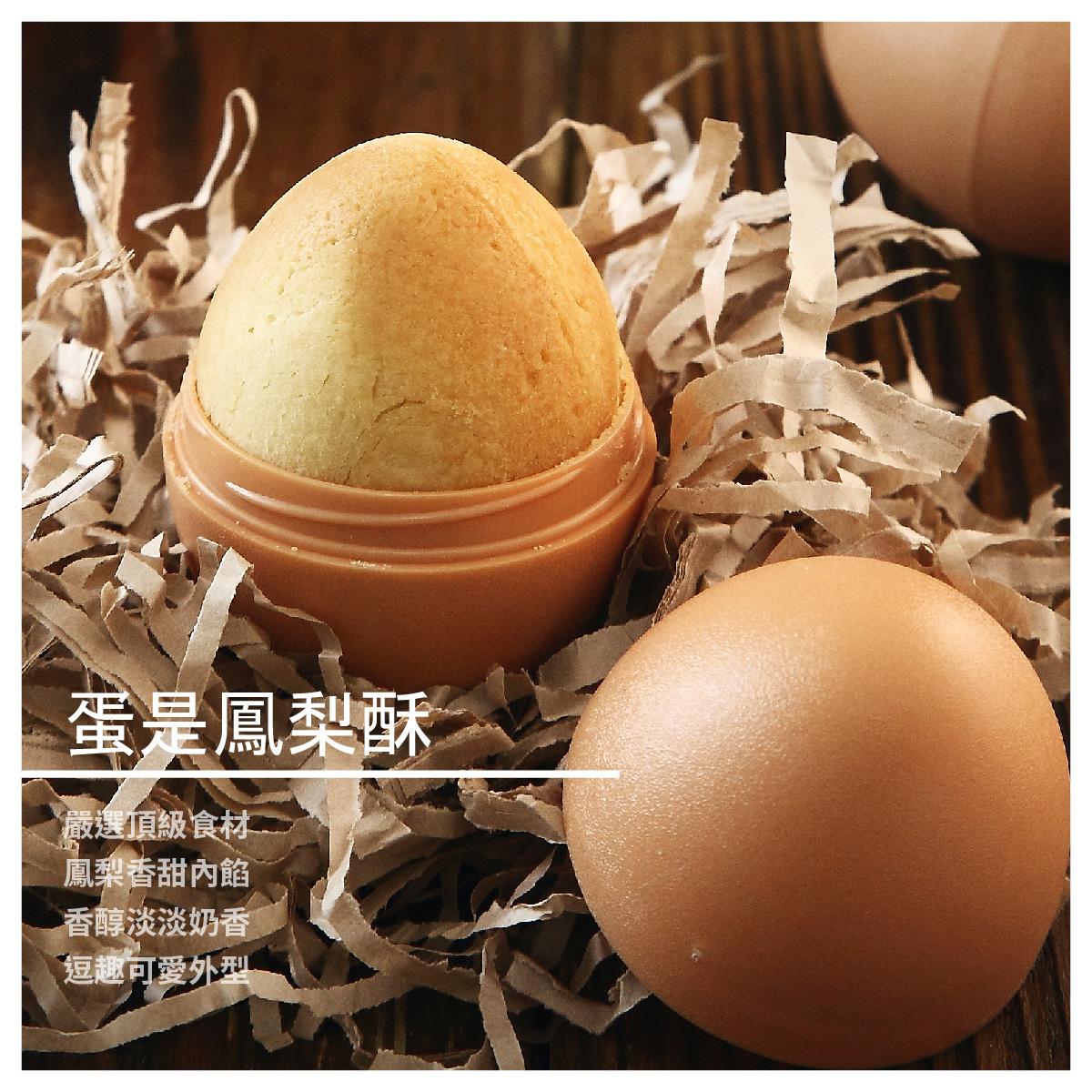 【木匠手作甜點】蛋是鳳梨酥 10顆/盒