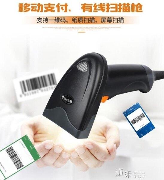 條碼掃描槍條碼掃碼器支付收銀超市快遞YXS  【快速出貨】【99購物節】