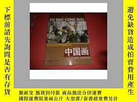 二手書博民逛書店全國社會美術水平考級輔導叢書:罕見中國畫-Y26026 鞏平 中