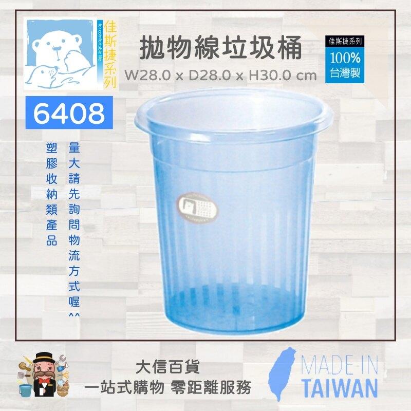 《大信百貨》佳斯捷 6408 拋物線垃圾桶 廢紙簍 回收桶 垃圾桶 回收分類桶 環保桶 儲水桶 廚餘桶 台灣製