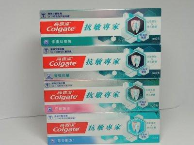。全新品。高露潔抗敏專家牙膏美白配方/修復琺瑯質/長效抗敏/牙齦護理110g/條24小時長效抗敏保護高露潔牙膏