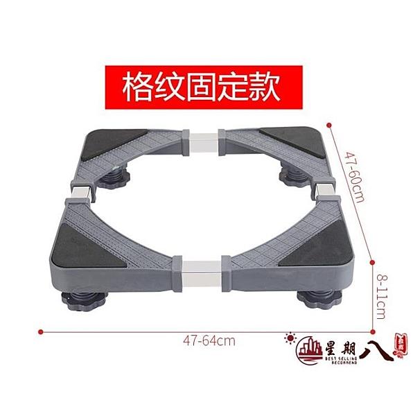 美的專用洗衣機底座通用置物架移動滾筒波輪架子底架墊高托架支架 VK1599