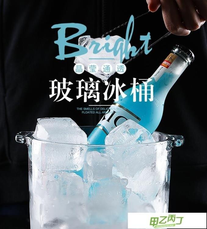 保冰桶 玻璃冰桶冰塊桶盛冰KTV酒吧歐式冰塊桶香檳桶 【快速出貨】  七色堇 元旦 交換禮物