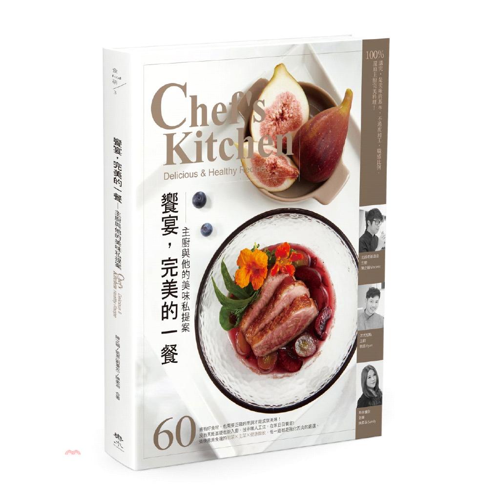 《樂木文化》饗宴:完美的一餐-主廚與他的美味私提案[79折]
