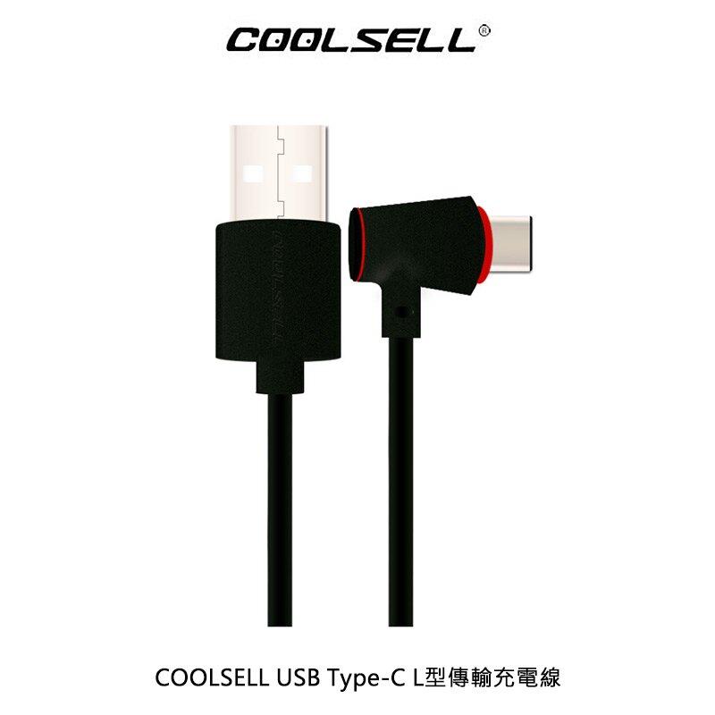90度設計,橫屏遊戲不卡手~強尼拍賣~COOLSELL USB Type-C L型傳輸充電線