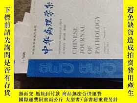 二手書博民逛書店中華病理學雜誌罕見2014.6Y206600