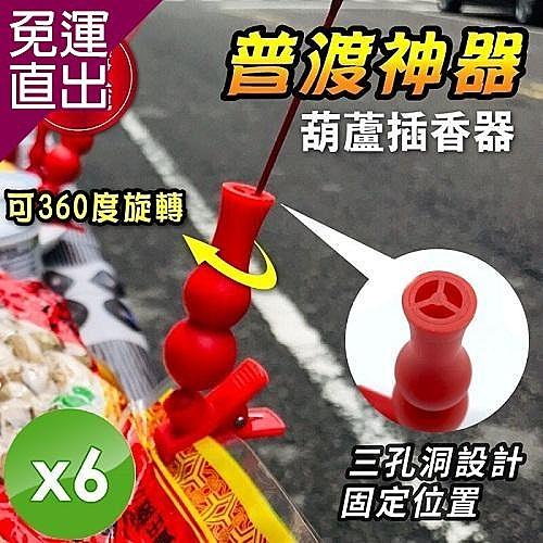 小魚創意行銷 普渡神器/葫蘆插香器 6入組【免運直出】