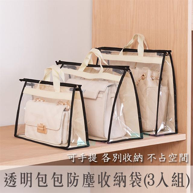 透明包包防塵收納袋(3入組) 衣物收納 整理袋 手提掛袋