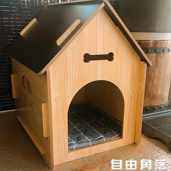 狗窩房子型四季通用狗屋室內室外小型犬泰迪金毛夏天狗狗窩可拆洗CY 自由角落