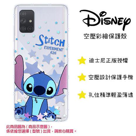 【迪士尼】三星 Samsung 系列 星星系列 防摔氣墊空壓保護套(史迪奇)A51 5G