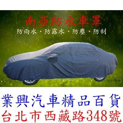 I-MAX 2007-09年 南亞汽車防水車罩 車用雨衣 車套 防風罩 防塵罩 防露水 防溼氣 防刮 (TWRL)