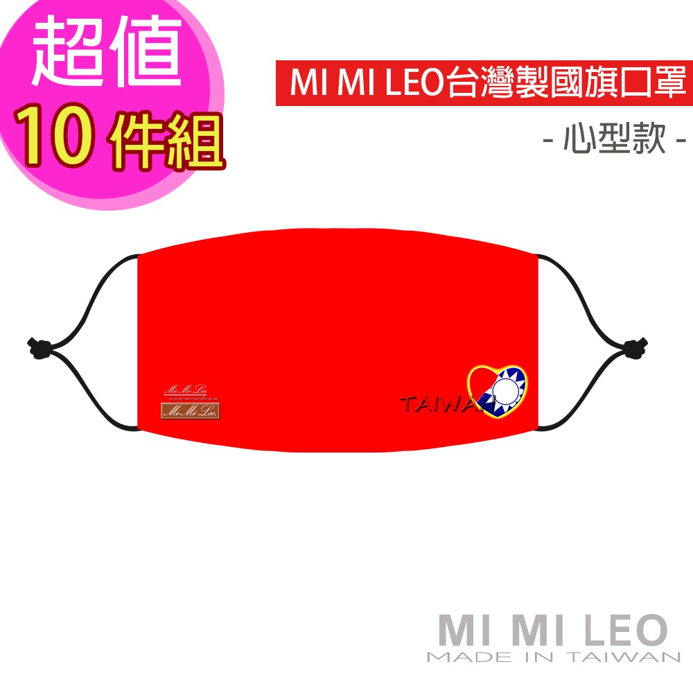 MI MI LEO台灣製國旗口罩-超值10入組